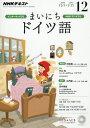 NHKラジオ まいにちドイツ語 2016年12月号【雑誌】【2500円以上送料無料】