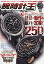 腕時計王 2016年12月号【雑誌】【2500円以上送料無料】