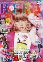 KERA(ケラ)! 2017年1月号【雑誌】【2500円以上送料無料】