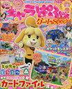 キャラぱふぇゲームSpecial 2017 WINTER 2017年1月号 【電撃Nintendo増刊】【雑誌】【2500円以上送料無料】