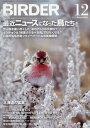 BIRDER 2016年12月号【雑誌】【2500円以上送料無料】