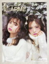 LARME(ラルム) 2017年1月号【雑誌】【2500円以上送料無料】