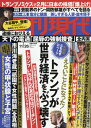 週刊現代 2016年11月26日号【雑誌】【2500円以上送料無料】