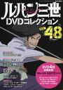 ルパン三世DVDコレクション 2016年11月29日号【雑誌】【2500円以上送料無料】