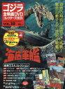 ゴジラ全映画DVDコレクターズBOX 2016年11月29日号【雑誌】【2500円以上送料無料】