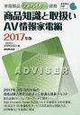 家電製品アドバイザー資格商品知識と取扱い 2017年版AV情報家電編/家電製品協会【2500円以上送