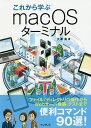 これから学ぶmacOSターミナル/大津真【2500円以上送料無料】
