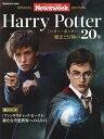 Harry Potter ニューズウィーク日本版SPECIAL EDITION 『ハリー・ポッター』魔法と冒険の20年【2500円以上送料無料】