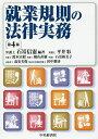 就業規則の法律実務/石嵜信憲/平井彩【2500円以上送料無料】