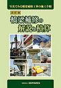 橋梁補修の解説と積算 写真でみる橋梁補修工事の施工手順【2500円以上送料無料】