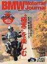 BMWモトラッドジャーナル Vol.9【2500円以上送料無料】