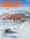 WHITE MOUNTAIN Snow Trip Magazine,for Outdoor Lovers No.02(2017)【2500円以上送料無料】