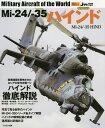 Mi‐24/−35ハインド【2500円以上送料無料】