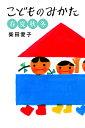 こどものみかた 春夏秋冬/柴田愛子【合計3000円以上で送料無料】