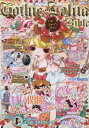 ゴシック&ロリータバイブル vol.62【2500円以上送料無料】
