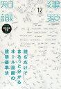 建築知識 2016年12月号【雑誌】【2500円以上送料無料】