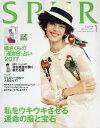 SPUR(シュプール) 2017年1月号【雑誌】【2500円以上送料無料】