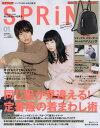 SPRiNG(スプリング) 2017年1月号【雑誌】【2500円以上送料無料】