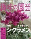 NHK 趣味の園芸 2016年12月号【雑誌】【2500円以上送料無料】