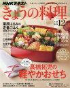 NHK きょうの料理 2016年12月号【雑誌】【2500円以上送料無料】