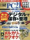 日経PC21 2017年1月号【雑誌】【2500円以上送料無料】