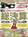 Mr.PC(ミスターピーシー) 2017年1月号【雑誌】【2500円以上送料無料】
