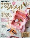 NHK すてきにハンドメイド 2016年12月号【雑誌】【2500円以上送料無料】