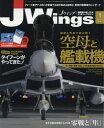 J−Wings 2017年1月号【雑誌】【2500円以上送料無料】