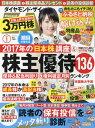 ダイヤモンドZAI(ザイ) 2017年1月号【雑誌】【2500円以上送料無料】
