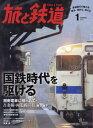 旅と鉄道 2017年1月号【雑誌】【2500円以上送料無料】