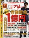 日経マネー 2017年1月号【雑誌】【2500円以上送料無料】
