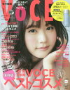 VOCEミニ 2017年1月号 【VOCE増刊】【雑誌】【2500円以上送料無料】