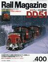 Rail Magazine 2017年1月号【雑誌】【2500円以上送料無料】
