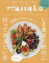 Hanako(ハナコ) 2016年12月8日号【雑誌】【2500円以上送料無料】