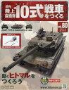 週刊陸上自衛隊10式戦車をつくる 2016年11月30日号