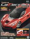 週刊ラフェラーリをつくる 2016年11月30日号【雑誌】【2500円以上送料無料】