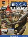 昭和にっぽん鉄道ジオラマ全国版 2016年12月6日号【雑誌】【2500円以上送料無料】