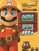 〔予約〕スーパーマリオメーカー for Nintendo 3DS パーフェクトガイド【2500円以上送料無料】