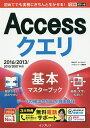 Accessクエリ基本マスターブック/国本温子/きたみあきこ/できるシリーズ編集部【合計3000円以上で送料無料】