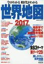 今がわかる時代がわかる世界地図 2017年版/成美堂出版編集部【2500円以上送料無料】