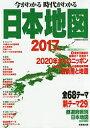 今がわかる時代がわかる日本地図 2017年版/成美堂出版編集部【2500円以上送料無料】