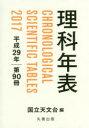 理科年表 第90冊(平成29年)/国立天文台【2500円以上送料無料】