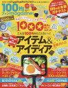100均ファンmagazine! 100均グッズの収納 インテリア キッチン 洗濯 掃除 文具のホン