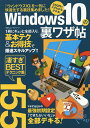 Windows10の裏ワザ帖 決定版BEST技155【2500円以上送料無料】