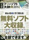 定番フリーソフト大辞典 2017年最新版【2500円以上送料無料】