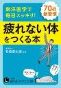 東洋医学で毎日スッキリ!疲れない体をつくる本/和田健太朗【2...