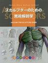 スカルプターのための美術解剖学/アルディス・ザリンス/サンディス・コンドラッツ/Bスプラウト【2500円以上送料無料】