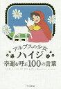 アルプスの少女ハイジ幸運を呼ぶ100の言葉/いろは出版【3000円以上送料無料】