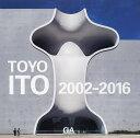 伊東豊雄作品集2002−2016/伊東豊雄【2500円以上送料無料】