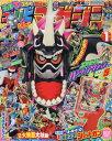 テレビマガジン 2017年1月号【雑誌】【2500円以上送料無料】